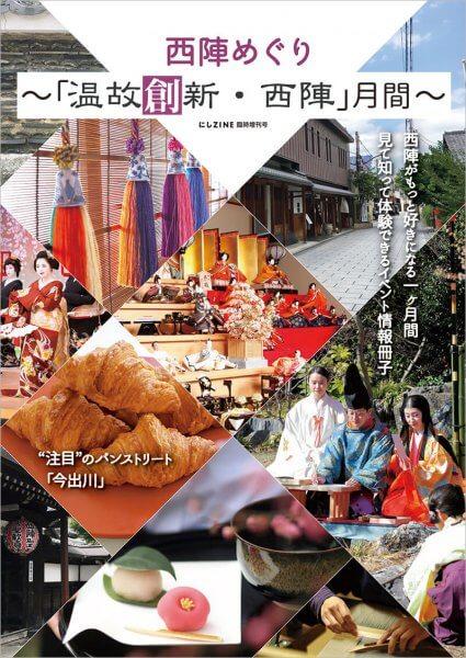 nishijin_panfu