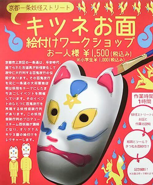 nishijin_tsukuru_13_kitsuneomen