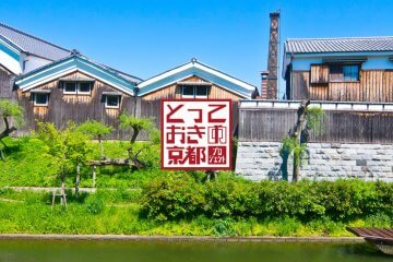 とっておきの京都プロジェクト〜定番のその先へ〜公式Webサイトをチェックしてみよう