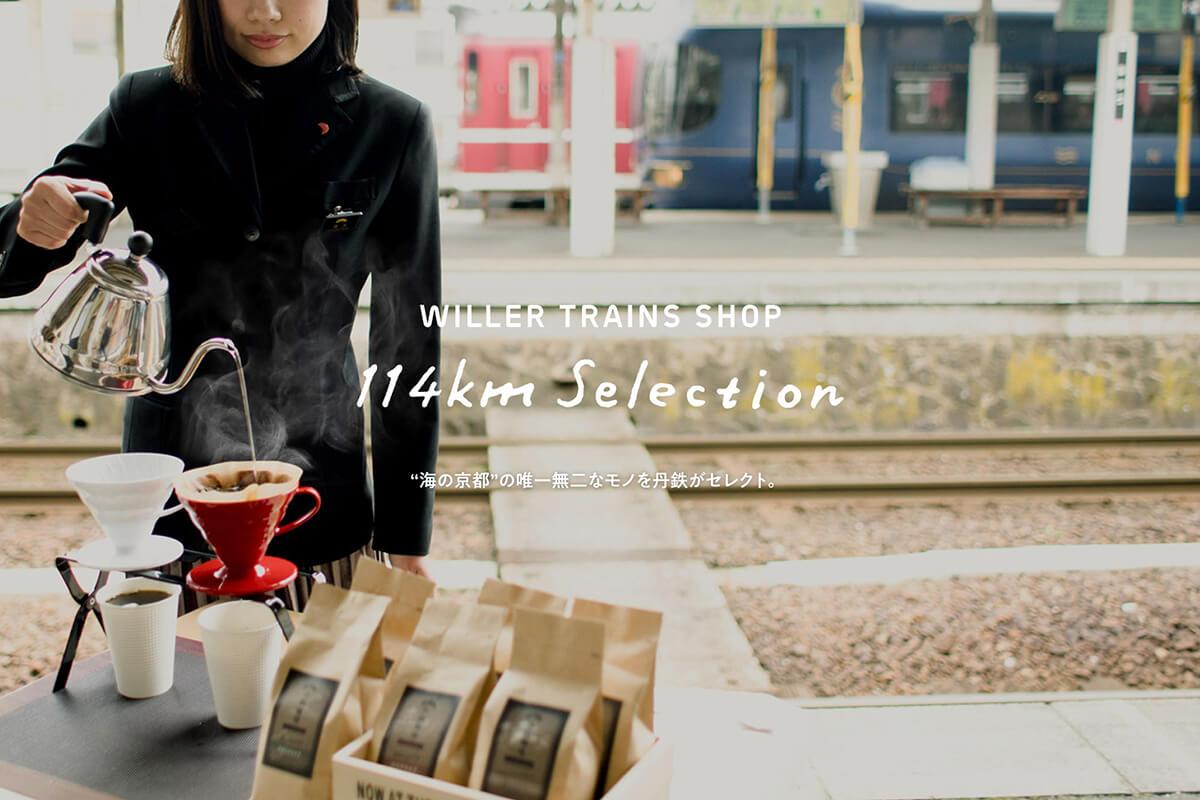 「海の京都」の唯一無二なモノを丹鉄がセレクト ECサイトで丹後自慢の味を全国へ!