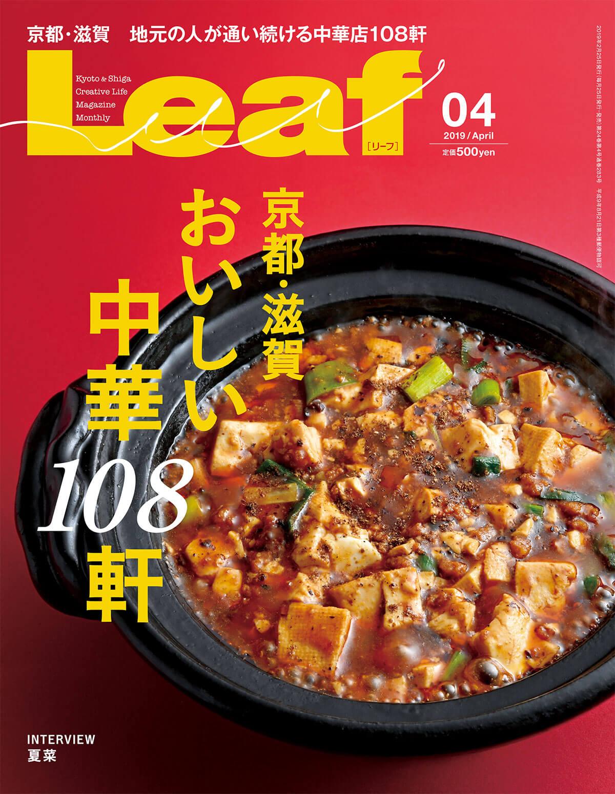 Leaf - 京都・滋賀 おいしい中華108軒