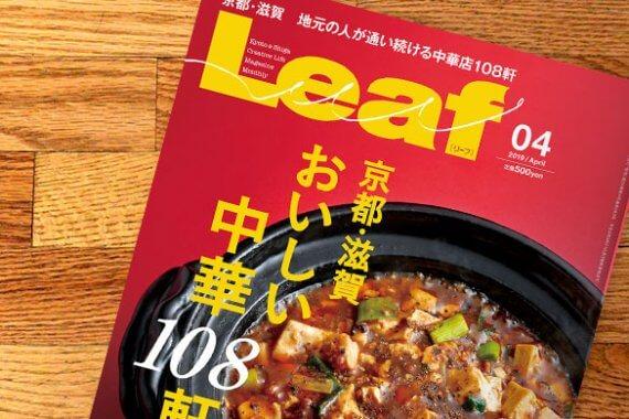 新刊『Leaf - 京都・滋賀 おいしい中華108軒』が発売