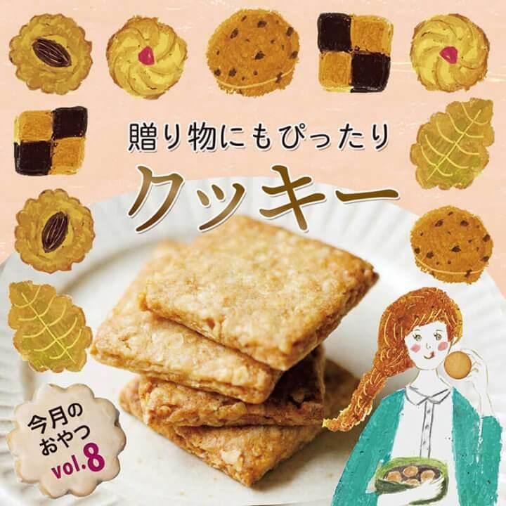 今月のおやつvol.8 クッキー