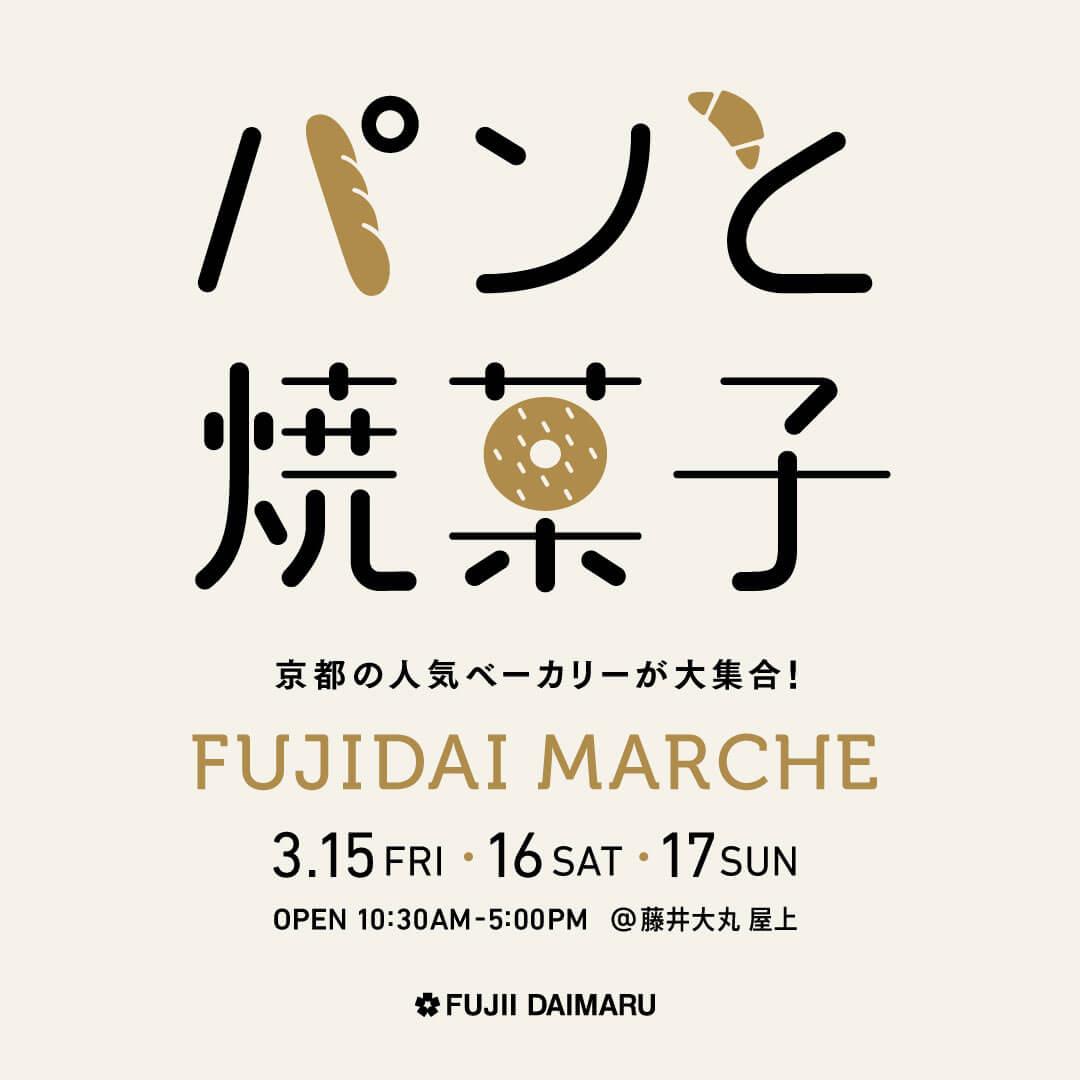 fujidaimarche