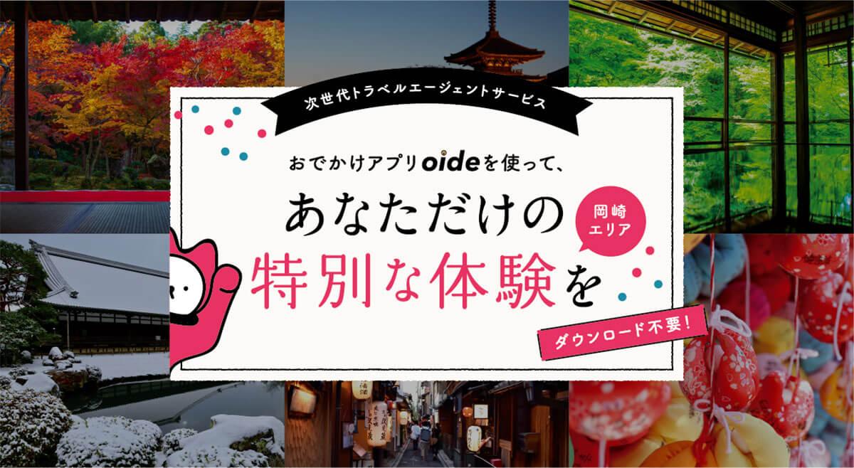 次は京都で何をする? おでかけサイト「oide」に登録して月刊誌Leafの年間購読をもらおう!
