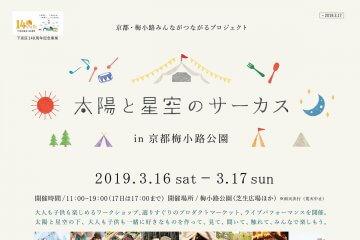 太陽と星空のサーカス in 京都梅小路公園