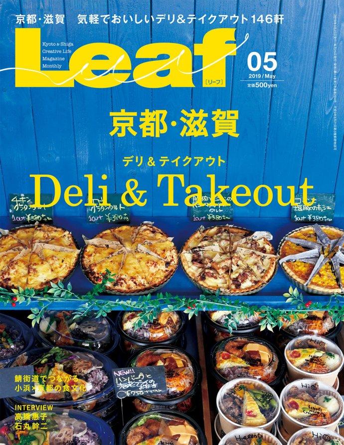 Leaf - 京都・滋賀 デリ&テイクアウト