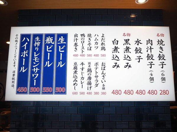 gyoza-nikomi7