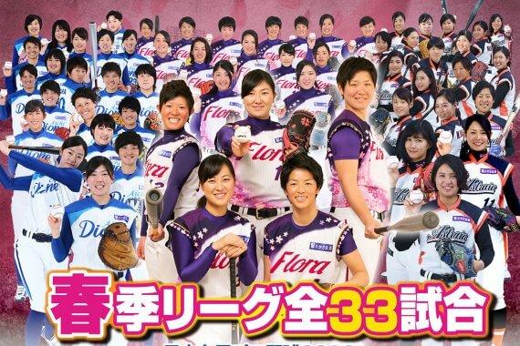 京都で女子プロ野球を見るチャンス!3/23京都フローラ開幕戦@わかさスタジアム京都を見逃すな!