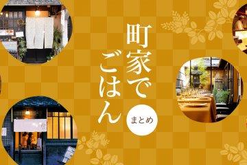 京都の町家でごはん - まとめ