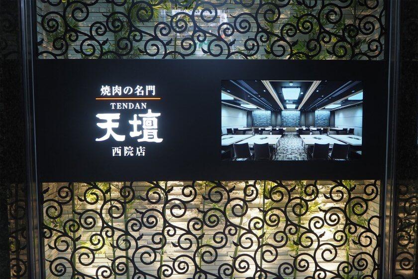 [焼肉の名門 天壇 西院店]がリニューアルオープン!ここでしか味わえない限定メニューにも注目