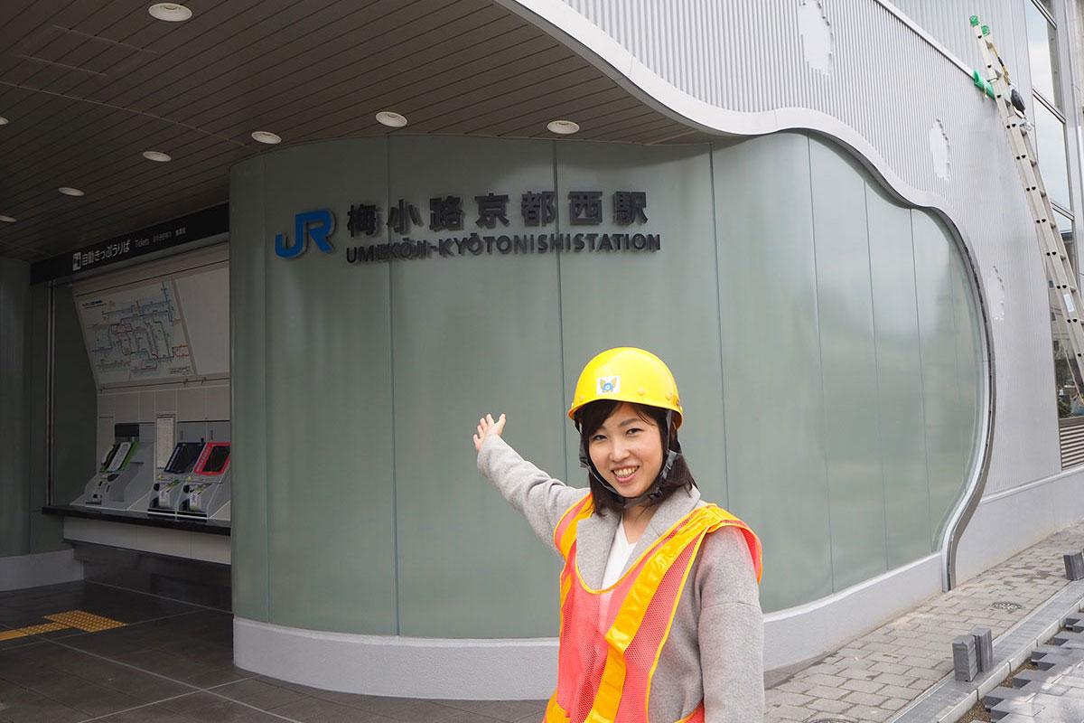 新駅「梅小路京都西駅」をひと足先に見に行ってみた!