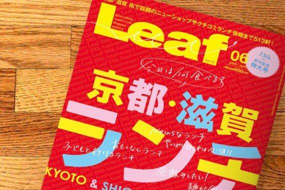 新刊『Leaf - 京都・滋賀 ランチ』が発売
