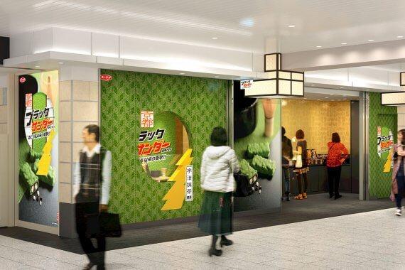 京都駅にブラックサンダー専門店が登場!京都の新たな定番お土産へ