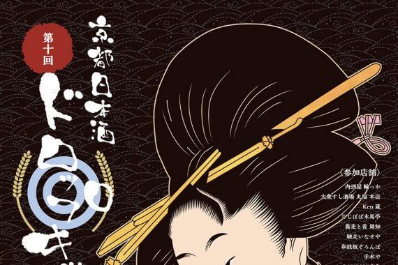 第10回 京都 日本酒ドロップキック