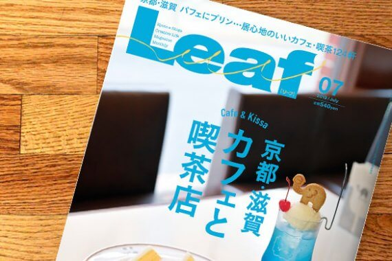 新刊『Leaf - 京都・滋賀 カフェと喫茶』が発売