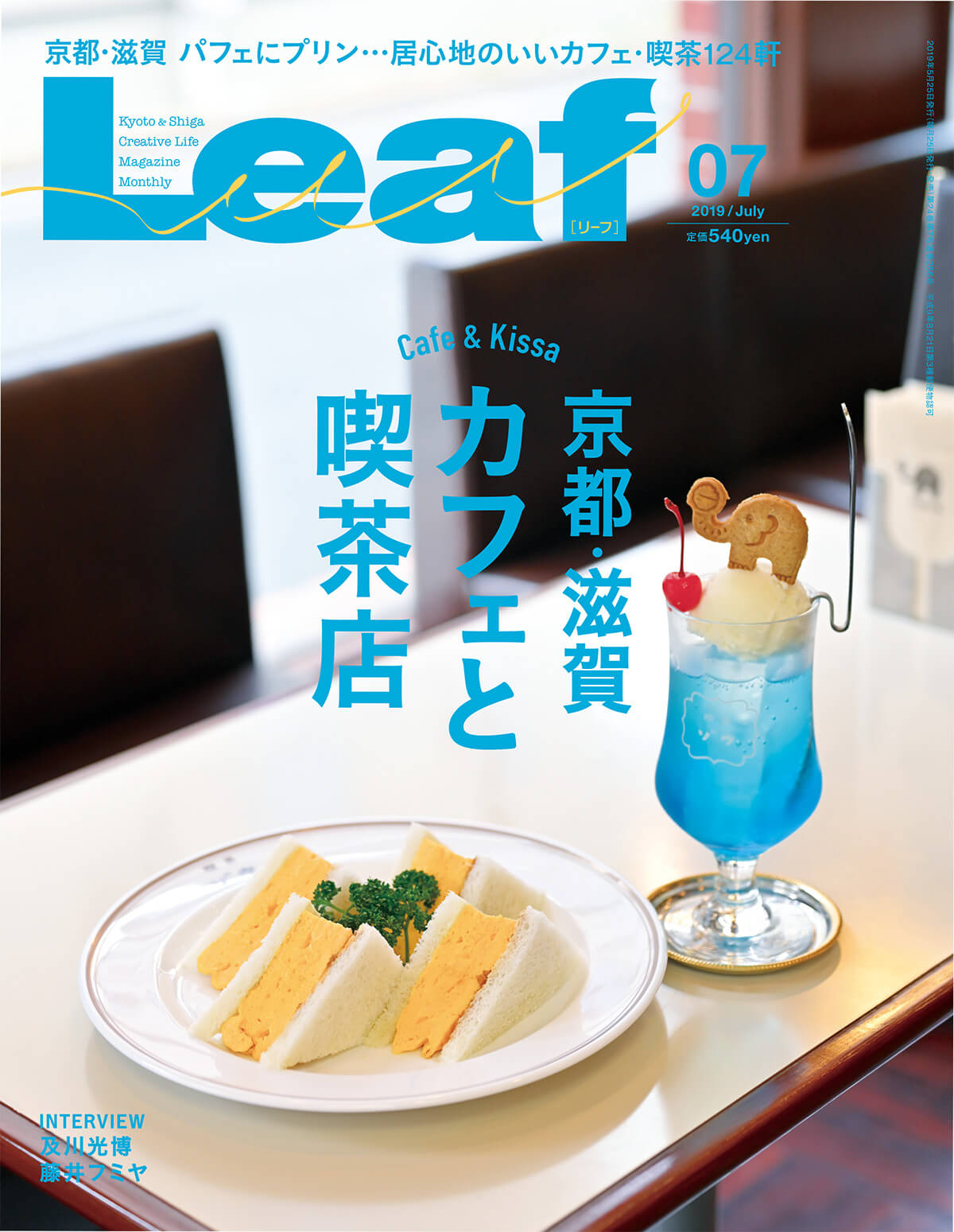 Leaf - 京都・滋賀 カフェと喫茶