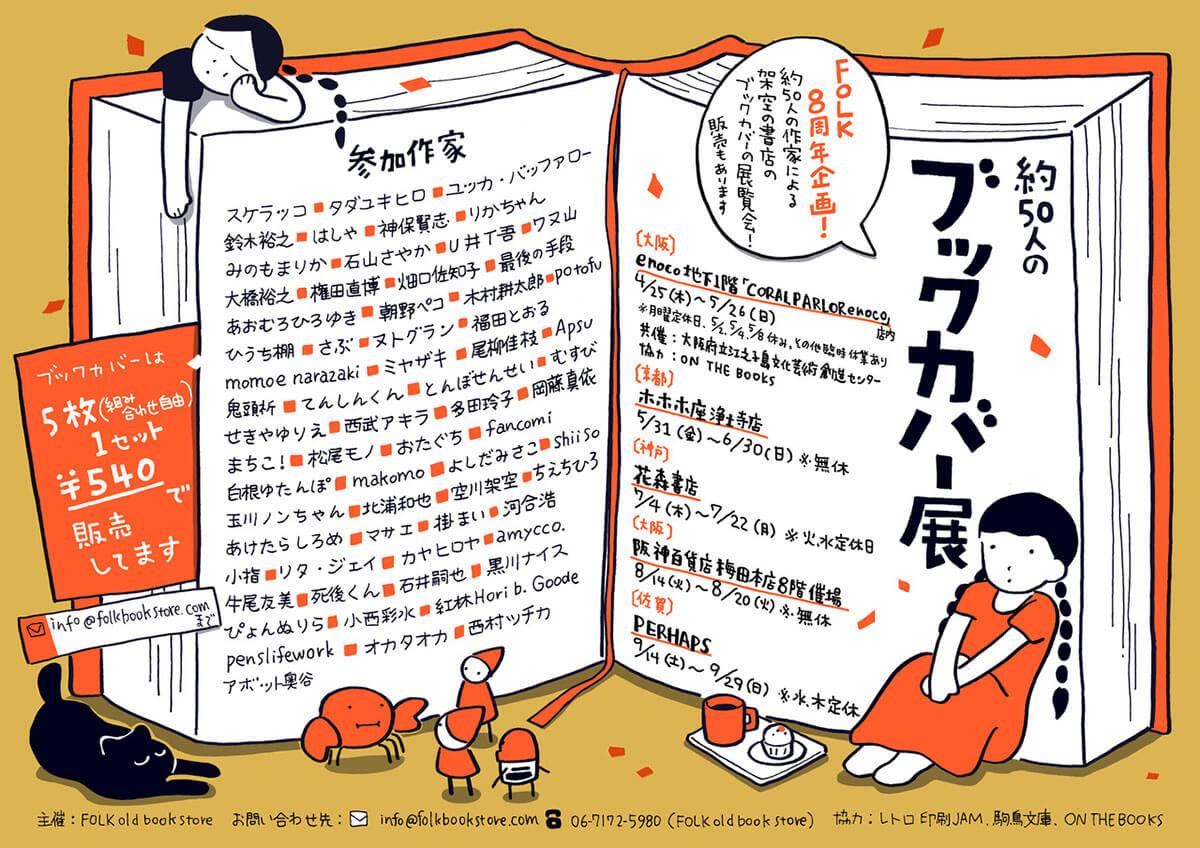 50_book-cover
