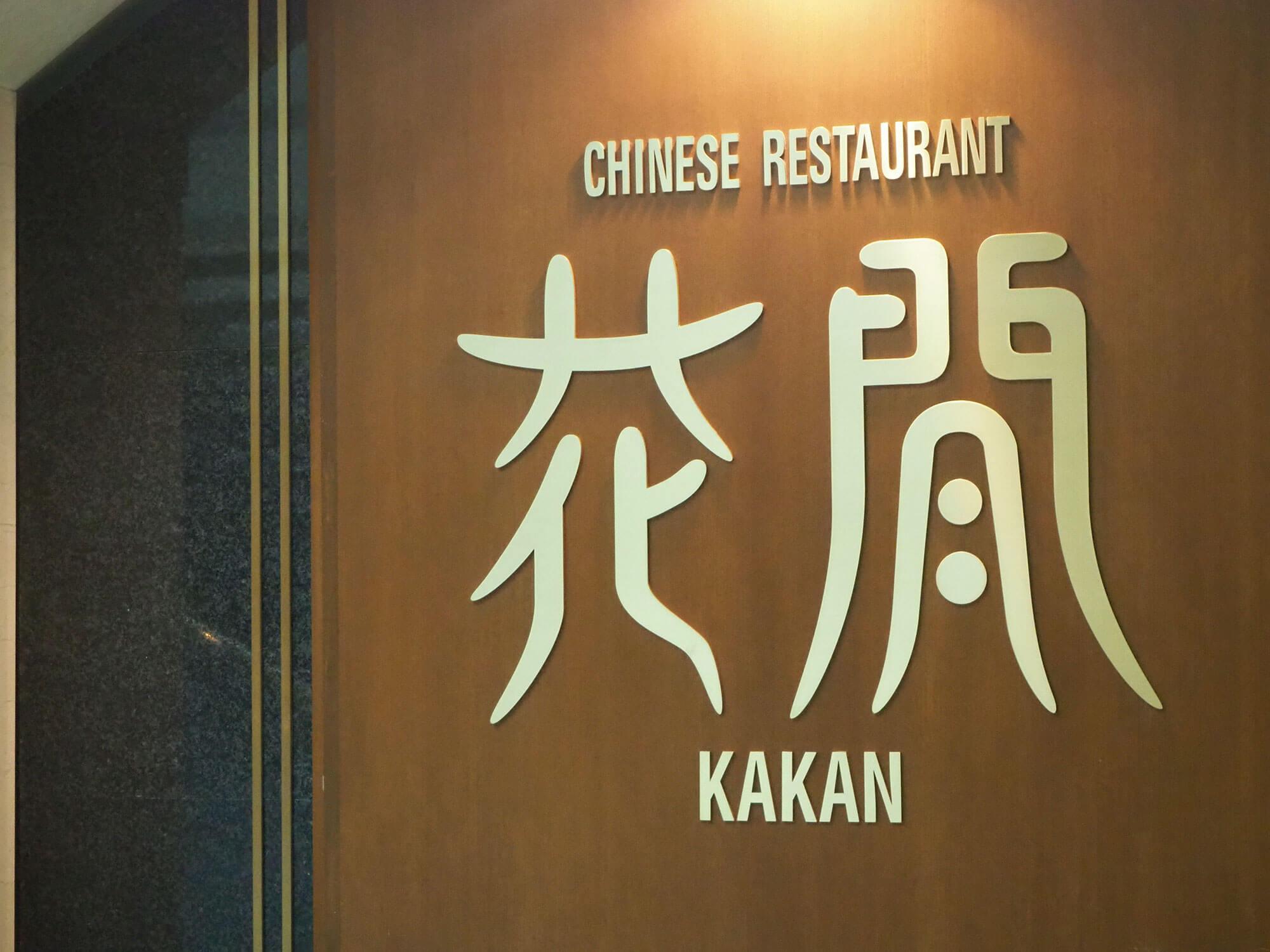 京都ブライトンホテルの中国料理[花閒(かかん)]で、ゆっくりランチを楽しんできた!