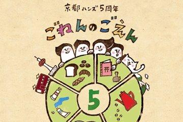 東急ハンズ京都店の5周年イベント「ごねんのごえん」