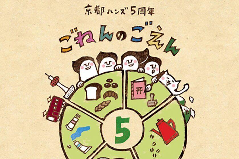 東急ハンズ京都店の5周年イベント「ごねんのごえん」が開催!6月は毎週楽しいイベントが盛りだくさん