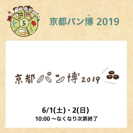 kyoto-panhaku2019