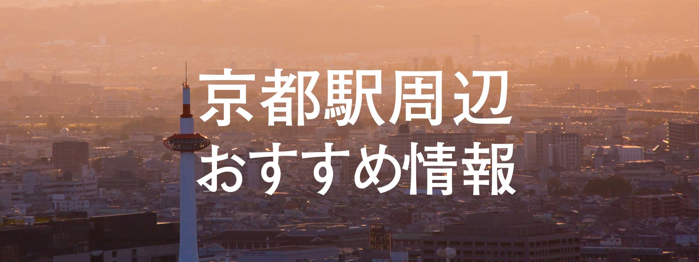 京都駅周辺のおすすめ情報!京都の情報誌が厳選してご紹介