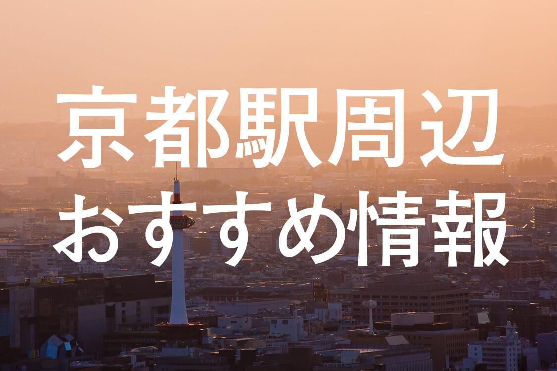 京都駅周辺のおすすめ情報