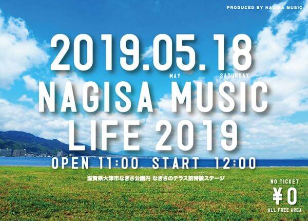 nagisamusic2019