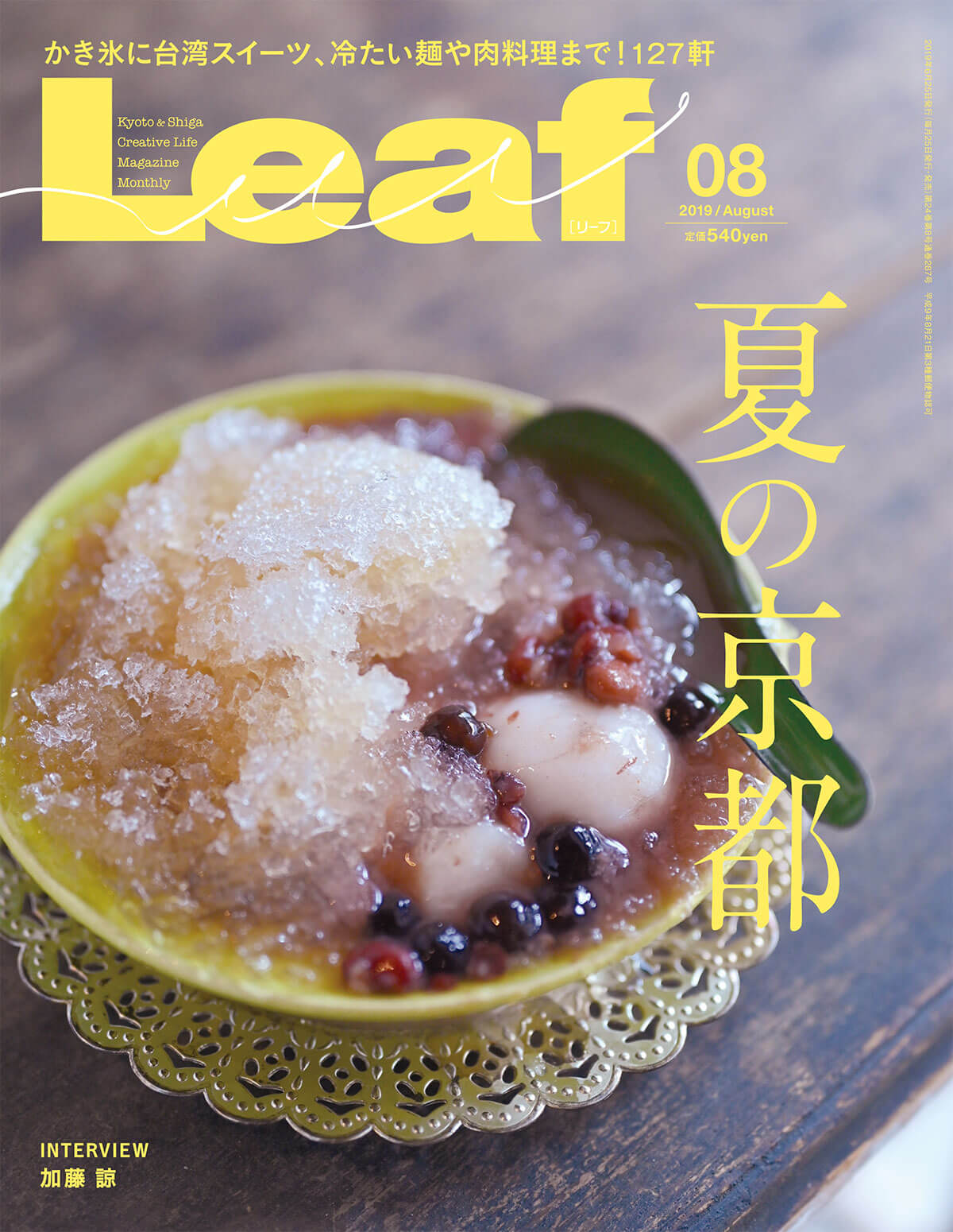 Leaf - 夏の京都