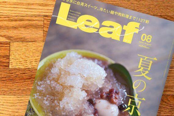 新刊『Leaf - 夏の京都』が発売