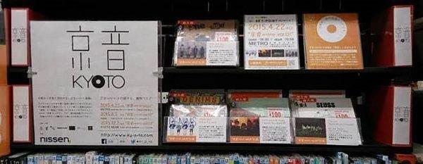 ついに解禁!『京音-KYOTO- 2019』6/21〜23タイムテーブル発表