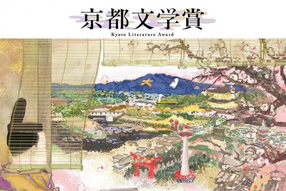 最優秀作品は出版化!新設『京都文学賞』が作品 & 読者選考委員を募集中