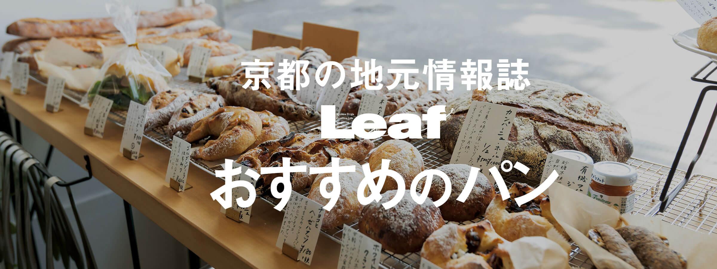 京都のパン情報! 地元情報誌おすすめ、パン好き必見情報をまとめてみました