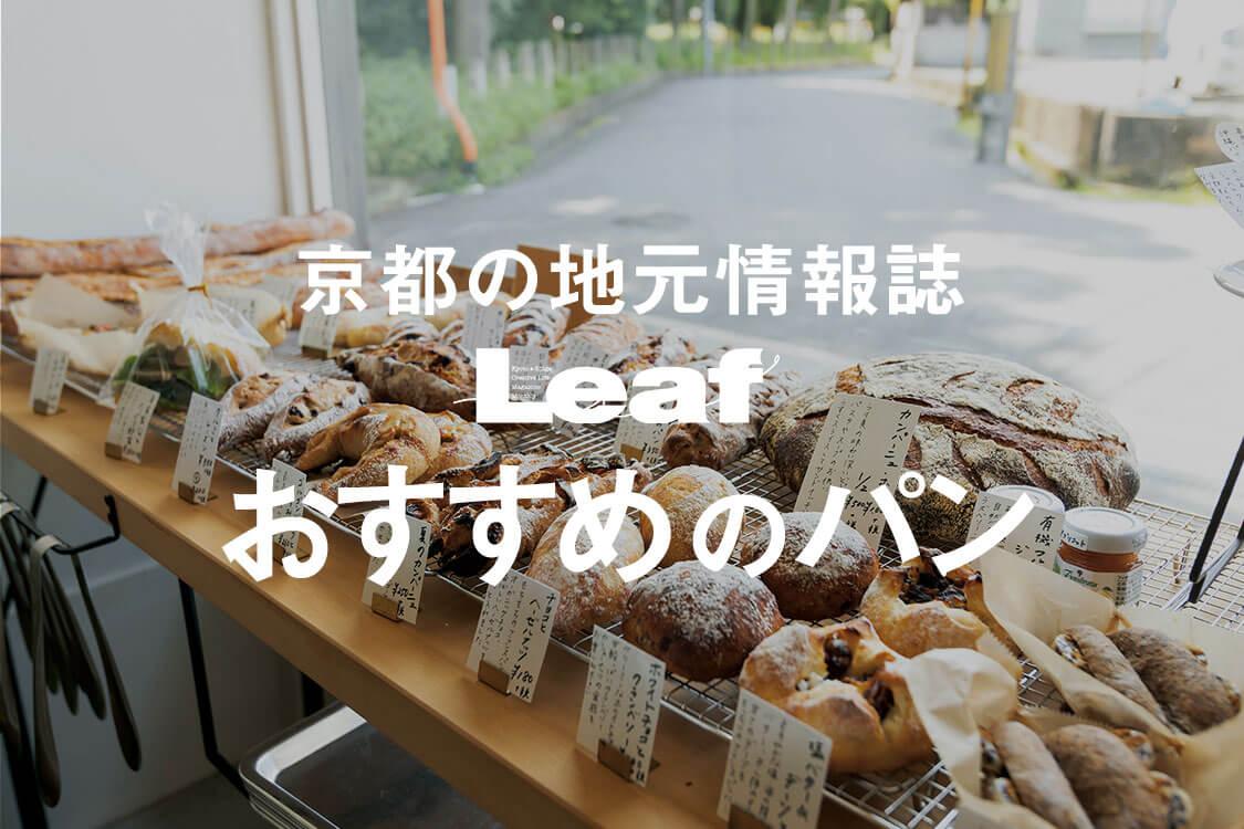 Leafおすすめ、パン好き必見情報をまとめ