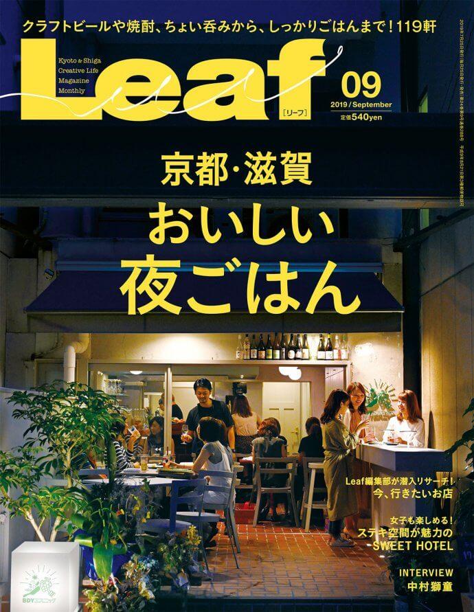 Leaf - 京都・滋賀 おいしい夜ごはん