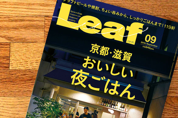 Leaf9月号「京都・滋賀 おいしい夜ごはん」