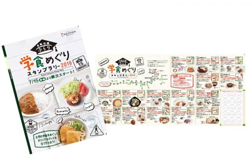 「京阪沿線 ぶらり学食めぐりスタンプラリー2019」が開催!
