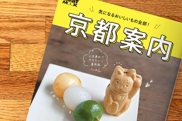 LeafMOOK『京都案内』(2019年8月2日発売)