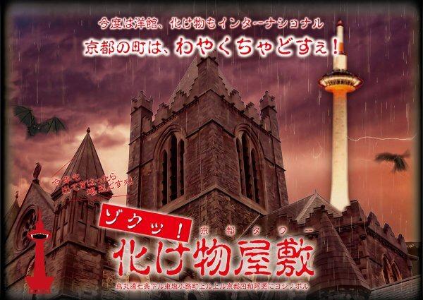 kyototower_obakeyashiki2019