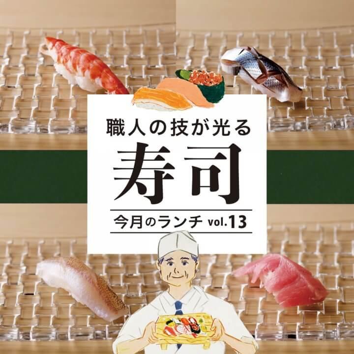 今月のランチ vol.14 寿司
