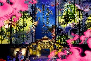 『二条城夏季ライトアップ2019 -Directed by NAKED- 』が8/1〜15に開催!