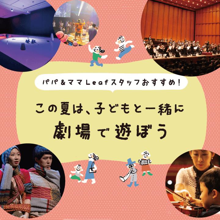 この夏は、子どもと一緒に劇場で遊ぼう!