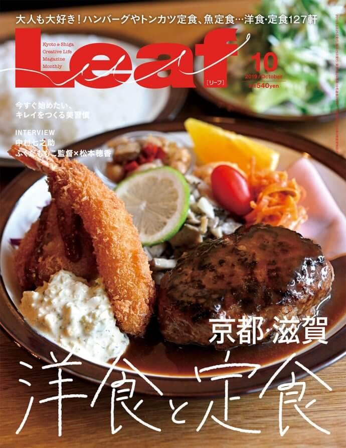 Leaf - 京都・滋賀 洋食と定食