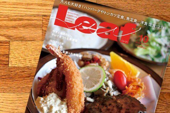 新刊『Leaf - 京都・滋賀 洋食と定食』が発売
