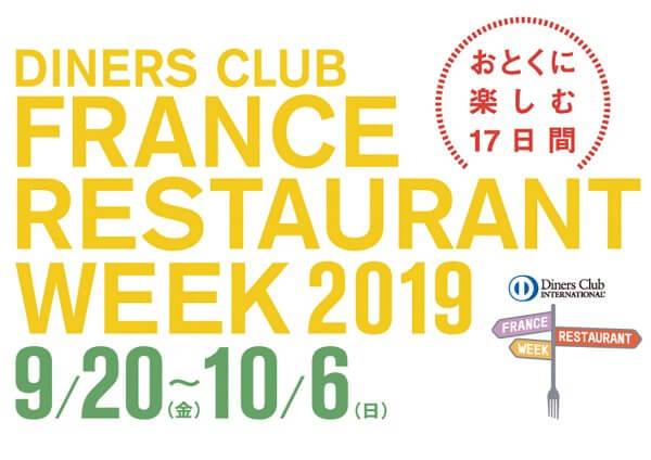 france_restaurantweek