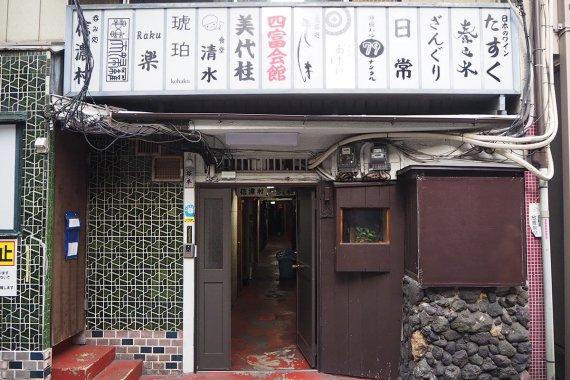 ディープ酒場「四富会館」のどんつきにある店[食堂清水]