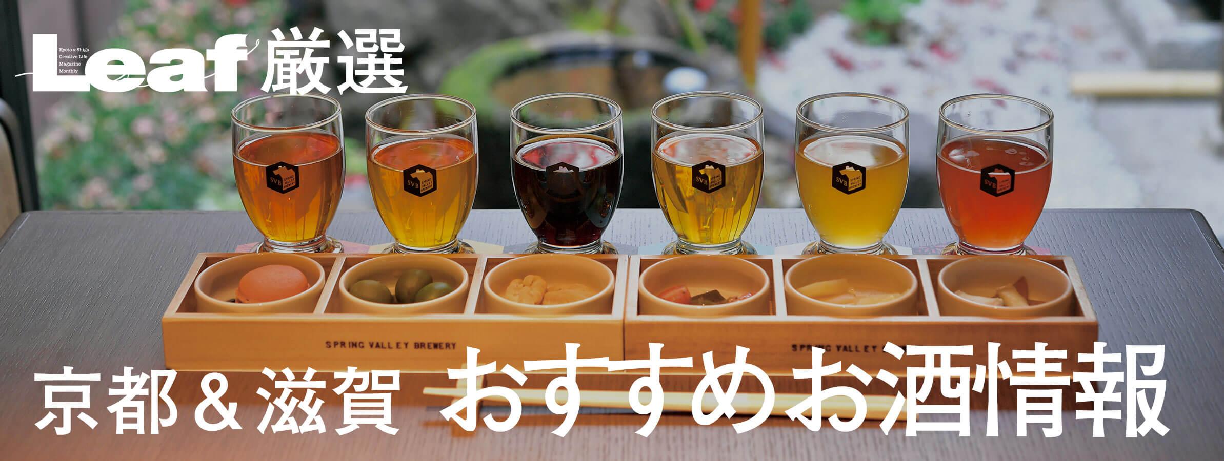 京都・滋賀 おすすめお酒情報