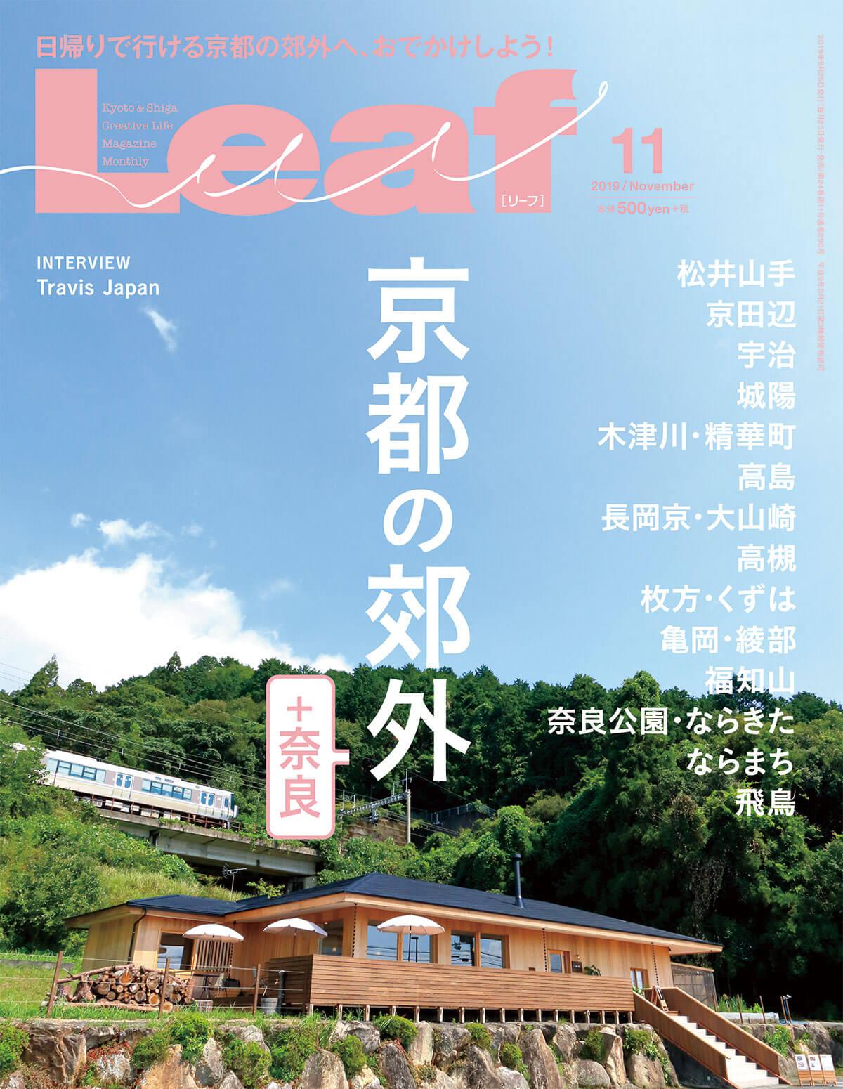 Leaf - 京都の郊外へ+奈良