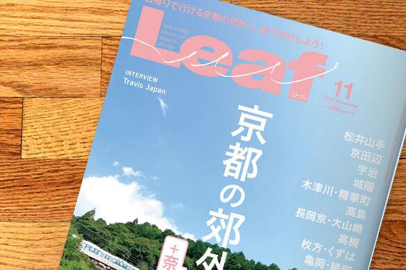 Leaf2019年11月号『京都の郊外へ+奈良』
